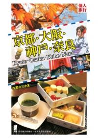 京阪神奈旅遊 - Magazine cover